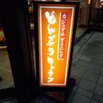 どんぶりキッチン 三宮サンシティ店 - どんぶりキッチン 三宮サンシティー 看板(2015.10.29)