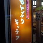 どんぶりキッチン 三宮サンシティ店 - どんぶりキッチン 三宮サンシティー 看板②(2015.10.29)