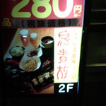 鳥貴族 JR三ノ宮店 - 鳥貴族 三宮 看板(2015.10.29)