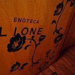 エノテカ・リオーネ - 壁に描かれた素敵なモチーフ☆
