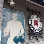 生香園 - 中華料理のスーパータレントシェフの周富輝さんのお店