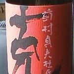 城東ホルモン - 焼酎アドバイザー石井仁氏チョイス!「克」の名前には「己に勝つ」という意味も含まれています。芋焼酎。