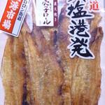 天塩港市場 銀恵水産 - 直火焼き 穴子ロール