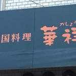 華祥 - 華祥(京都市左京区田中里ノ内町)外観