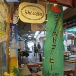 イチ コーヒー - 市場の至近で営業