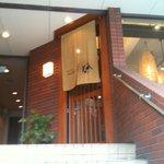 凪 - 入口