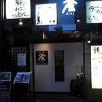 旬工房 くら - 日本酒を気軽に愉しむならいい感じだが、料金は気軽じゃないww