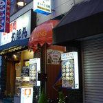 フード ジャンクション - 看板には「本格インドカレー&安らぎ居酒屋」とあります!