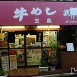 三品食堂 - 牛めし 三品@早稲田