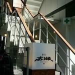 寿司 高瀬 - 入口