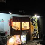 うどん和匠 - 2015年11月9日訪問