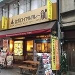 金沢ロイヤルカレー創 -