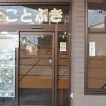ことぶき食堂 - 入口