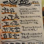 石垣戦隊もんじゃーマン -