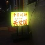 天竺園 - 夜は二時まで空いています!
