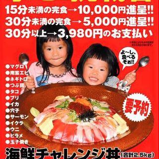 海鮮チャレンジ丼(3,980円)完食で賞金1万円が!