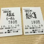 煮干鰮らーめん 圓 - 201511 食券