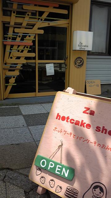 ザ ホットケーキ ショップ