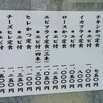 44290350 - 店頭メニュー