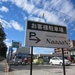 ナン - 駐車場☆