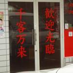台湾料理 鴻翔 - 入口