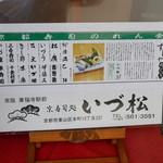 いづ松 - 京都寿司のれん会