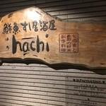 hachi - 看板