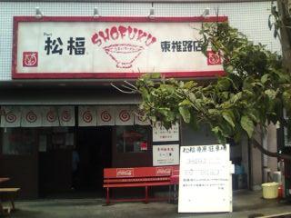 松福 東椎路店 name=