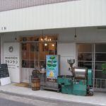 珈琲豆焙煎所 マウンテン - 外観(2015.11)