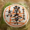 山上 - 料理写真:山上自家製 白菜大葉の重ね(¥580)