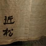 44305067 - 暖簾