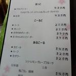 ごはん処 茶茶 - メニュー