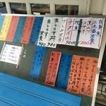 ゆうき食堂 - 店頭メニュー