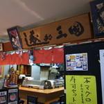 44308129 - 三國寿司さん