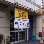 44308604 - 浅利さん