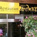 はな阿蘇美レストラン -
