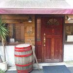 ゆうばーる - 酒樽と赤みかかったドアが雰囲気ある外観!