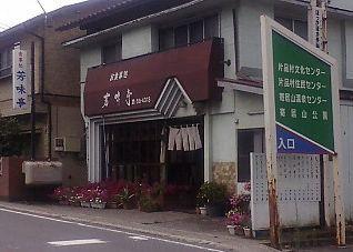 芳味亭 name=