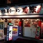 横浜家系ラーメン 檜家 - 夕方のオヤツに…