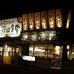 丹波篠山食堂 -