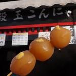 石段たまこんにゃく - 玉こんにゃく(100円)