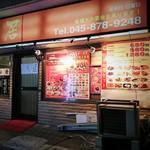 Baijuni - 非常に明るい店舗です