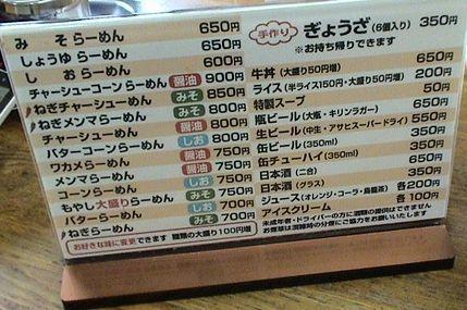 サッポロラーメンあかしや name=