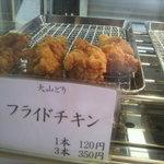 ケーティーズパパ - ローストメンチかつボール 1個30円