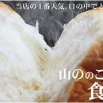 オーサムベーカリー - 料理写真:山ののこだわり食パン