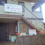 ママンカフェ - 店舗外観