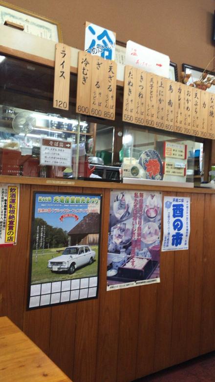 八幡屋 山東店
