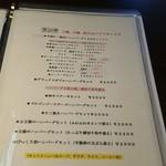 鉄板ダイニング夢元 - ランチメニュー