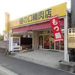 樋の口精肉店 - 北郷中の前にあるいまはるの名物せんざんきが旨い精肉店