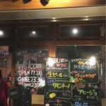 伊樽飯酒場バルバル -
